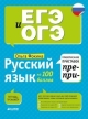 Русский язык на 100 баллов. Правописание приставок Пре и При